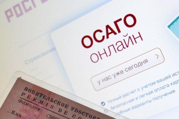Купить полис ОСАГО онлайн через Интернет