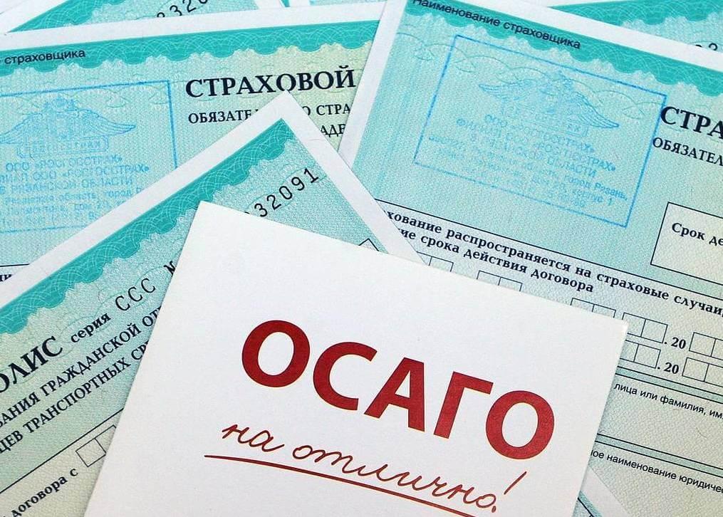 Купить страховой е-полис ОСАГО онлайн дешево