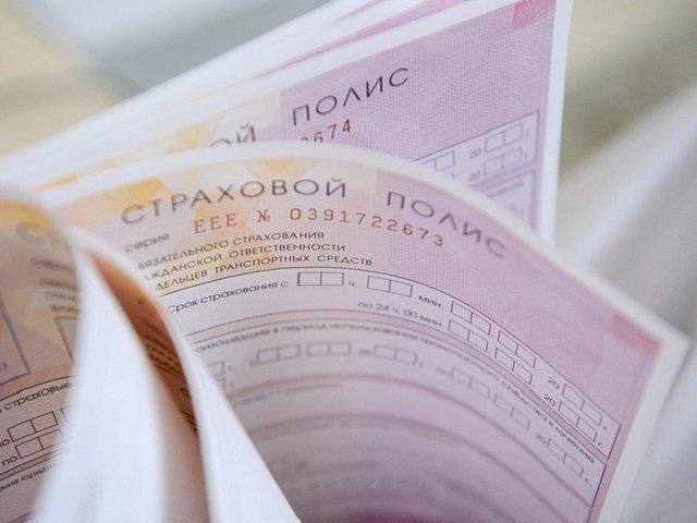 Купить ОСАГО онлайн в Москве