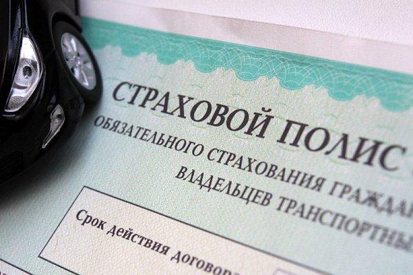 Купить полис ОСАГО для юридических лиц онлайн